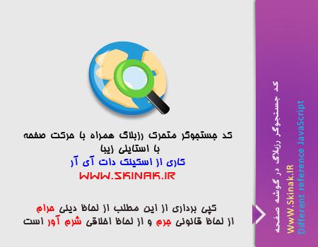 کد جستجوگر متحرک رزبلاگ همراه با حرکت صفحه با استایلی زیبا