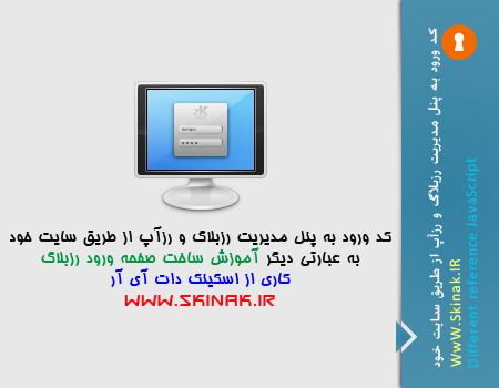کد ورود به پنل مدیریت رزبلاگ و رزآپ از طریق سایت خود