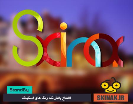 http://up.skinak.ir/up/skinak/dariushj2/001/colors-skinak.png