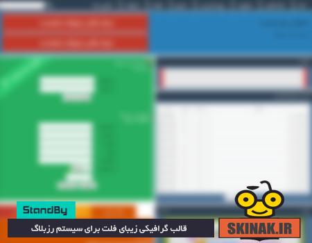 http://up.skinak.ir/up/skinak/dariushj2/001/graphici-flat-rozblog.png