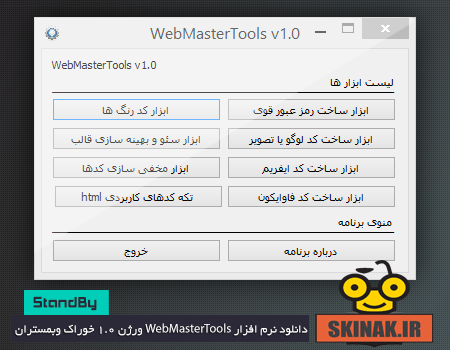 http://up.skinak.ir/up/skinak/dariushj2/001/webmastertools_Cover.png