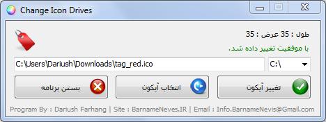 http://up.skinak.ir/up/skinak/dariushj2/ChangeIconDrives-ScreenShot.png
