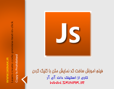 http://up.skinak.ir/up/skinak/dariushj2/Mehr/10/Learn-create-code-preview-text-in-click.png