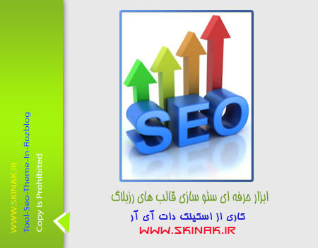 http://up.skinak.ir/up/skinak/dariushj2/Mehr/10/Tool-Seo-Theme-In-Rozblog.png