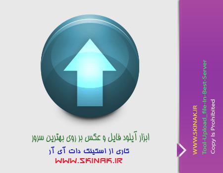ابزار آپلود فایل و عکس برای وبلاگ و سایت و انجمن