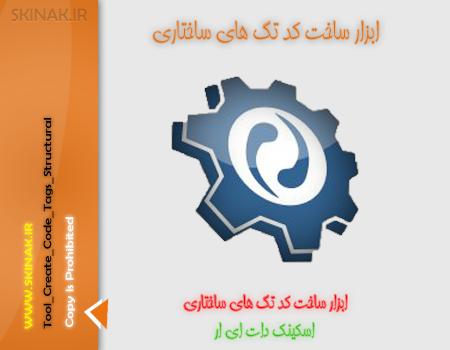 http://up.skinak.ir/up/skinak/dariushj2/Mehr/10/Tool_Create_Code_Tags_Structural.png