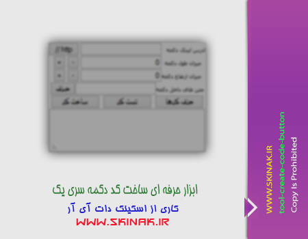 http://up.skinak.ir/up/skinak/dariushj2/Mehr/10/tool-create-code-button.png