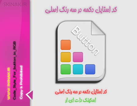 http://up.skinak.ir/up/skinak/dariushj2/Mehr/21/Code_Style_For_button_in_RGB.png