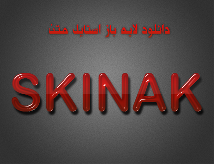 http://up.skinak.ir/up/skinak/dariushj2/Mehr/25/Style_in_photoshop.png