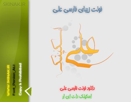 http://up.skinak.ir/up/skinak/dariushj2/Mehr/26/Font_persian_ali.png