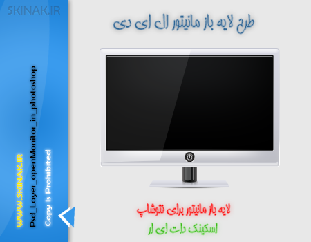 http://up.skinak.ir/up/skinak/dariushj2/Mehr/27/Psd_Layer_openMonitor_in_photoshop.png