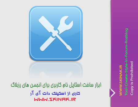 http://up.skinak.ir/up/skinak/dariushj2/Mehr/Tool-Create-Style-In-Forum-Rozblog.png