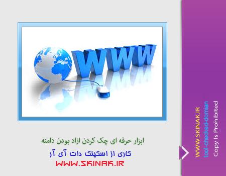 http://up.skinak.ir/up/skinak/dariushj2/Mehr/toolcheckeddomian.png