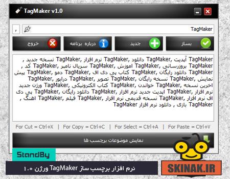 http://up.skinak.ir/up/skinak/dariushj2/TagMakerCover.png