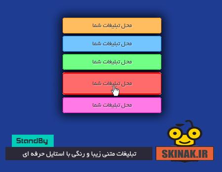 http://up.skinak.ir/up/skinak/dariushj2/TextAdsCover.png