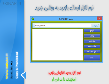 http://up.skinak.ir/up/skinak/dariushj2/aban/Send_hit_v2351905.png