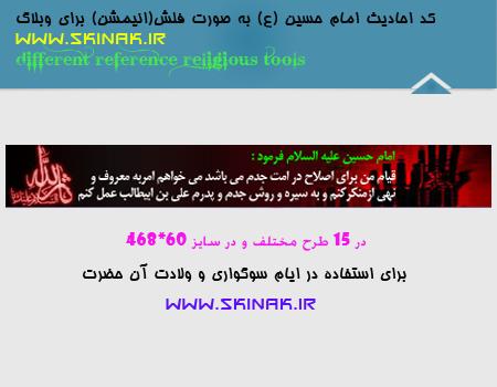 کد احادیث امام حسین (ع)به صورت فلش(انیمشن) برای وبلاگ