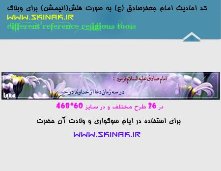 کد احادیث امام  جعفرصادق (ع)به صورت فلش(انیمشن) برای وبلاگ
