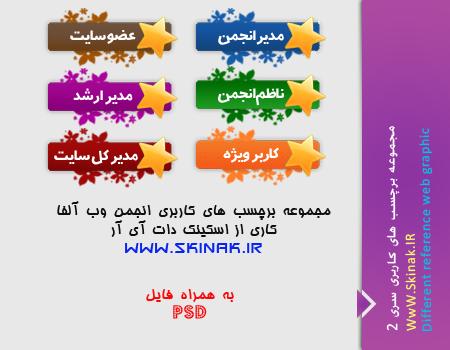 مجموعه برچسب های کاربری شماره 2 با فایل لایه باز(انجمن وب آلفا)