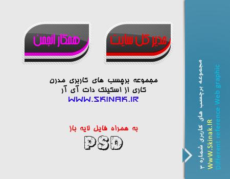 مجموعه برچسب های کاربری شماره 3 با فایل لایه باز(تحت عنوان مدرن)
