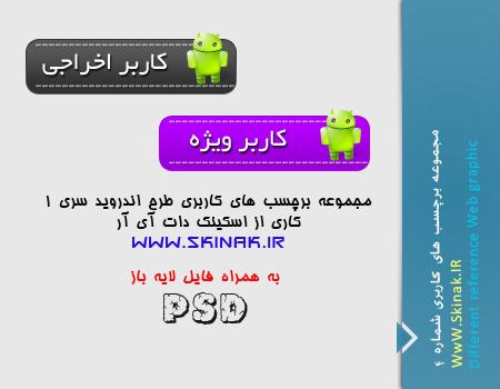 مجموعه برچسب های کاربری شماره 4 با فایل لایه باز(طرح اندروید سری 1)