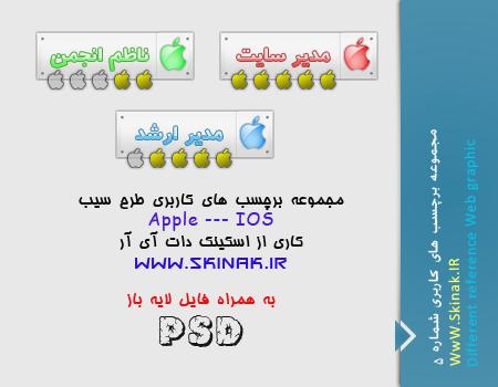 مجموعه برچسب های کاربری شماره 5 با فایل لایه باز(طرح سیستم عامل apple)