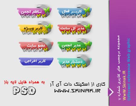مجموعه برچسب های کاربری شماره 5 با فایل لایه باز(انجمن مجید آنلاین)