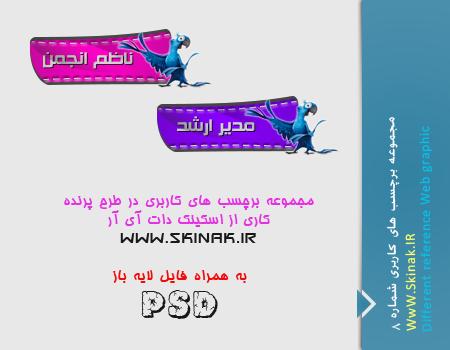 مجموعه برچسب های کاربری شماره 8 با فایل لایه باز(طرح پرنده)