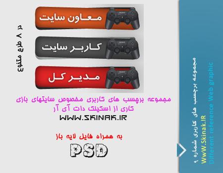 مجموعه برچسب های کاربری شماره 9 با فایل لایه باز(طرح بازی)