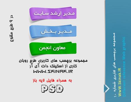 مجموعه برچسب های کاربری شماره 10 با فایل لایه باز(طرح روبان)