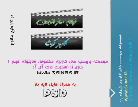 مجموعه برچسب های کاربری شماره 11 با فایل لایه باز(طرح فیلم)