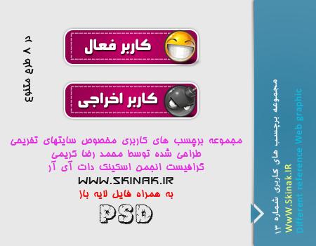 مجموعه برچسب های کاربری شماره 13 با فایل لایه باز(طرح تفریحی)