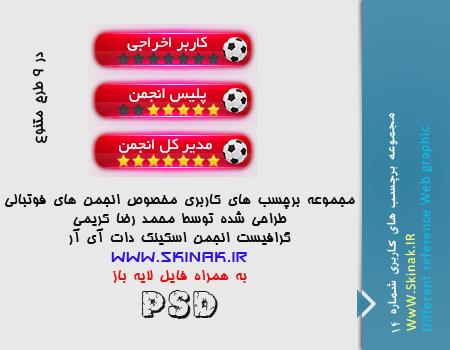 مجموعه برچسب های کاربری شماره 14 با فایل لایه باز(طرح فوتبال)