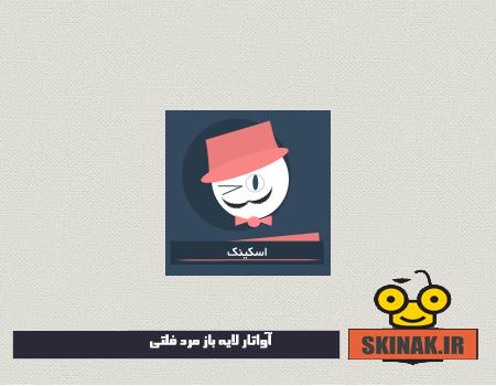 http://up.skinak.ir/up/skinak/majaleh/001/F-MAN.png