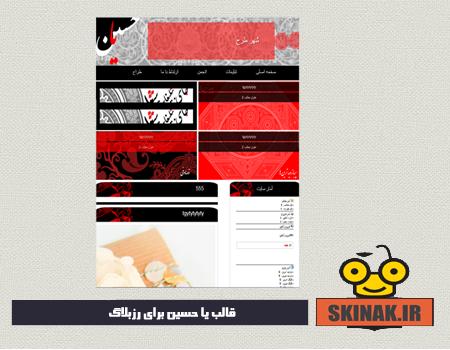 http://up.skinak.ir/up/skinak/majaleh/001/ye2.png