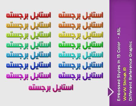 استایل های برجسته در 15 رنگ