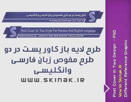 طرح لایه باز کاور پست در 2 طرح مخصوص زبان فارسی و انگلیسی