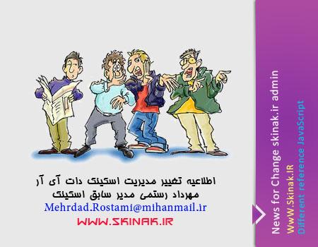 اطلاعیه تغییر مدیریت اسکینک دات آی آر