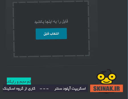 آپلود رایگان با Mini AJAX File Upload Form