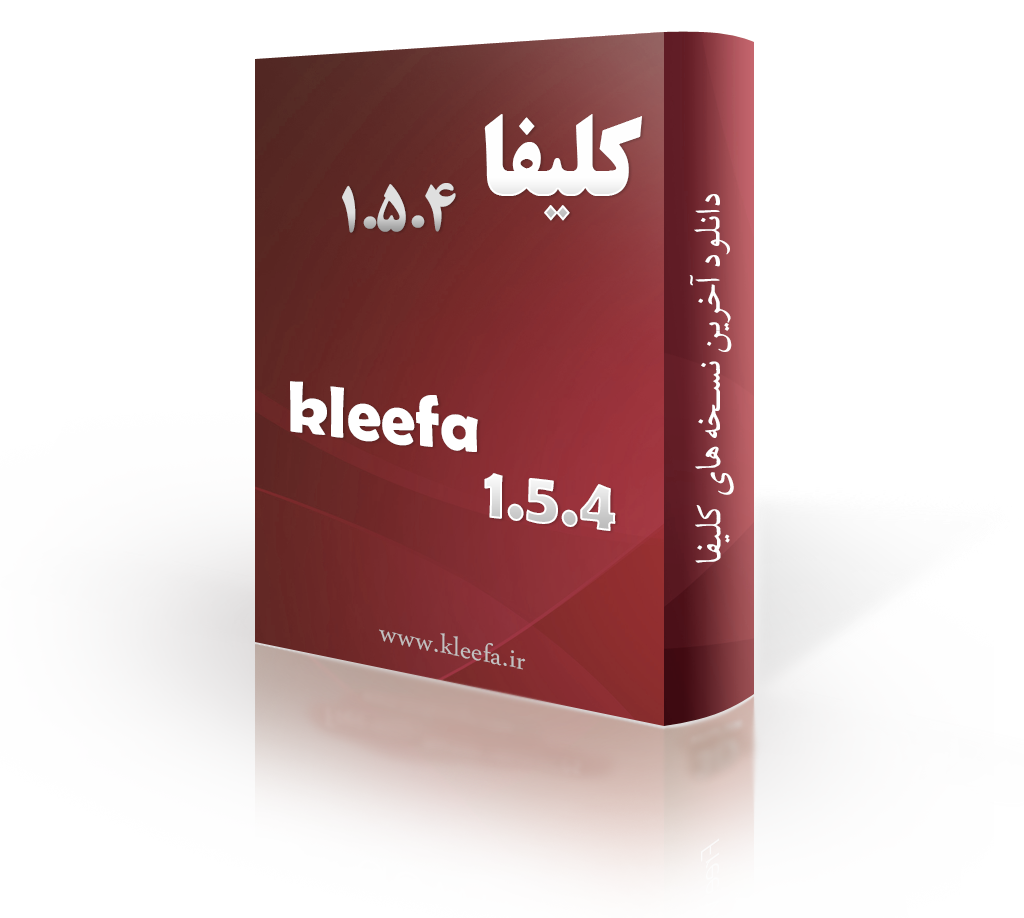 اسکریپت کلیفا(کلیجا فارسی) نسخه 1.5.4