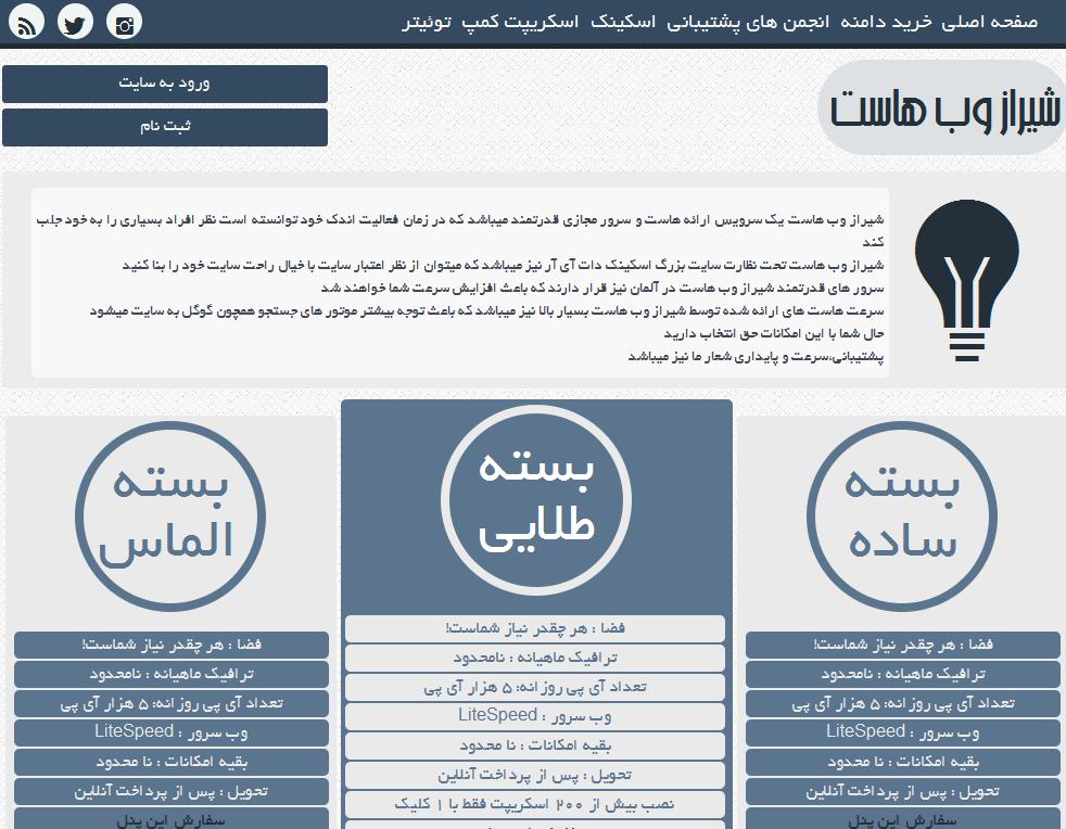 قالب html شیراز وب هاست ورژن 1 به صورت رایگان