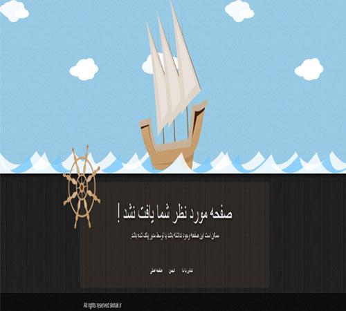 قالب 404 طرح انیمشنی کشتی گم شده (شماره 4)