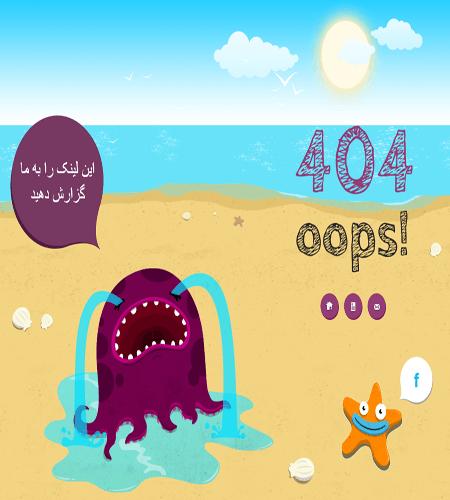 قالب 404 طرح انیمشنی اختاپوس در ساحل (شماره 5)