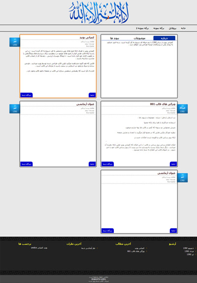 قالب شماره 1 کمپانی یونید برای 4 سیستم وبلاگدهی