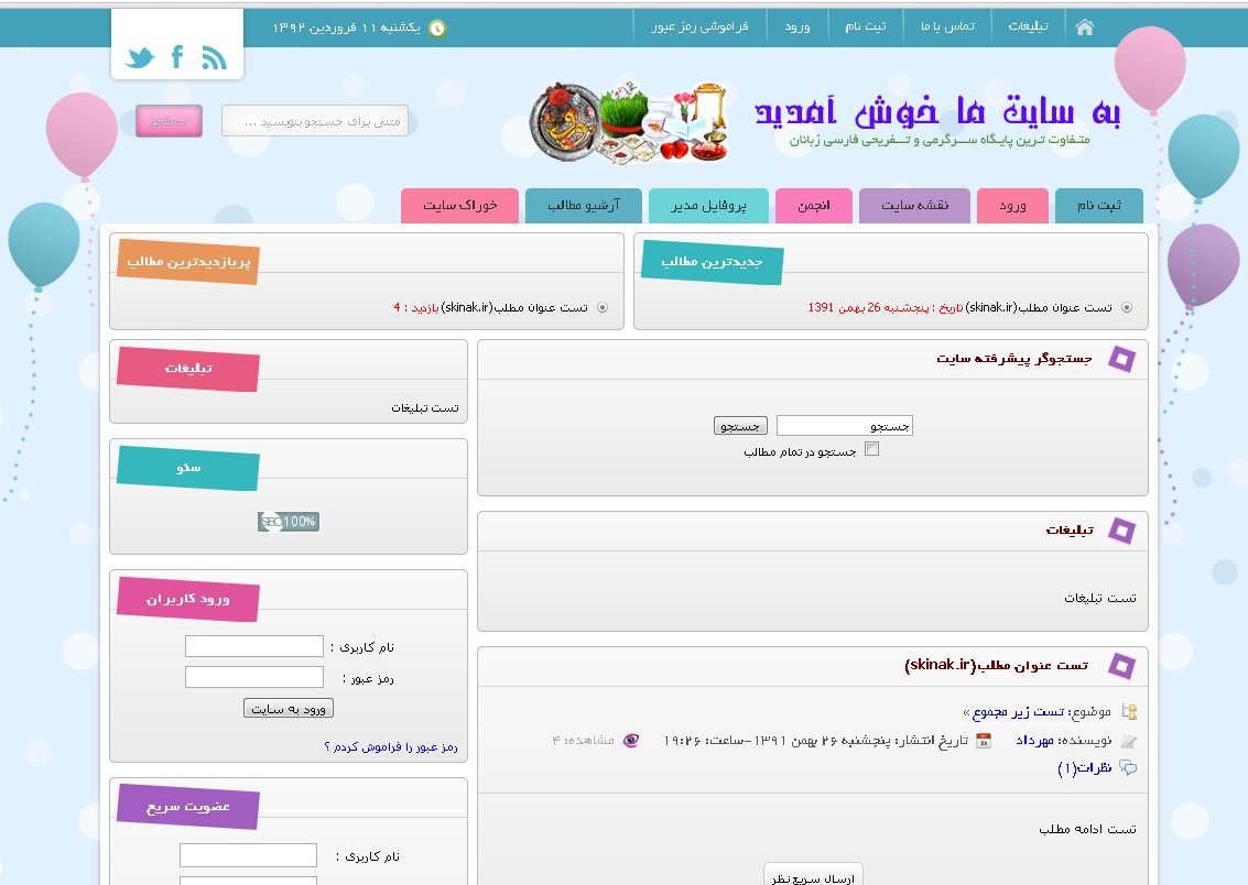 قالب بسیار زیبای مجله اینترنتی زیگیل(zigil.ir) برای انجمن های  رزبلاگ