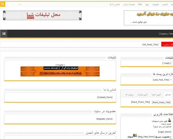 دانلود قالب صحیفه ورژن 5.6.7 فارسی و راست چین  Sahifa v5.6.7