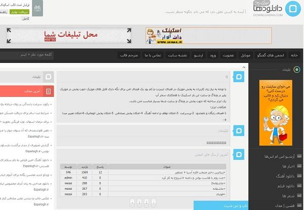 قالب سئو شده سایت دانلود ها ورژن جدید برای رزبلاگ