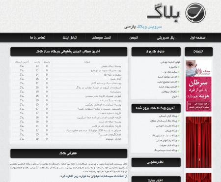 نسخه جدید قالب وردپرس شبکه بلاگـ