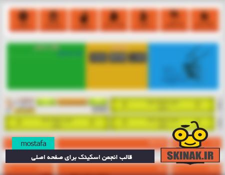 قالب انجمن اسکینک برای صفحه اصلی