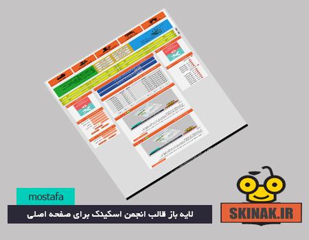 لایه باز قالب انجمن اسکینک برای صفحه اصلی